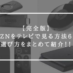 DAZNをテレビで見る方法 トップ画像