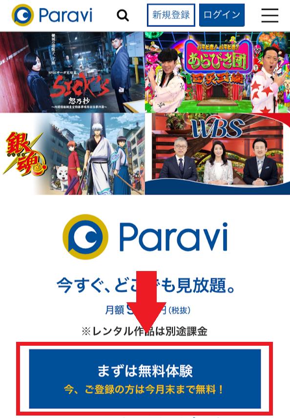 Paraviの公式サイトにアクセス