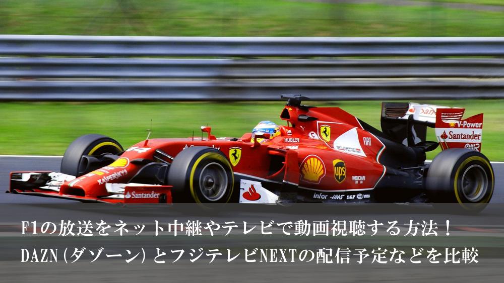 F1の放送をネット中継やテレビで動画視聴する方法!DAZN(ダゾーン)とフジテレビNEXTの配信予定などを比較