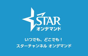 スターチャンネルの特徴4