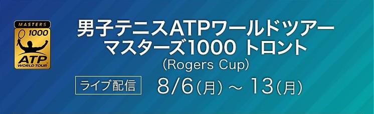 ATP1000マスターズ・ロジャーズカップ