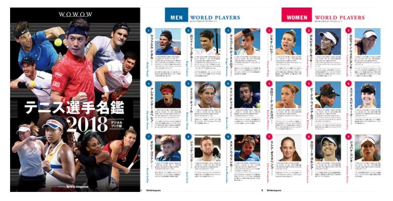 テニス選手名鑑2018 WOWOW