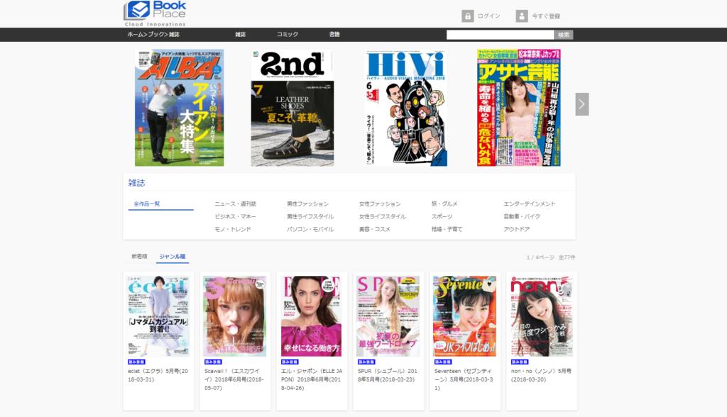 U-NEXT雑誌2