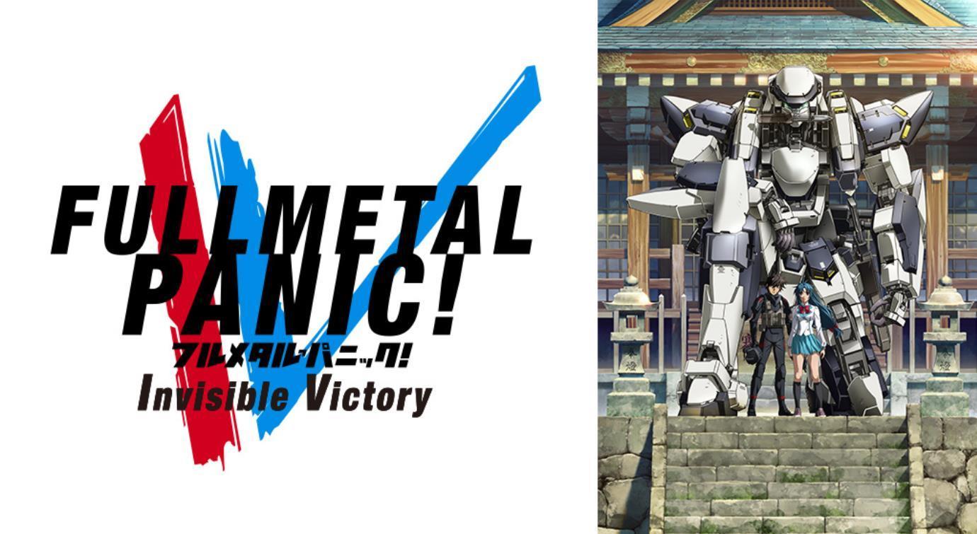 フルメタル・パニック!Invisible Victory