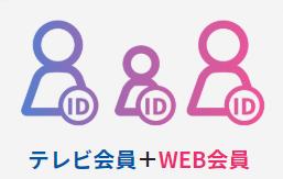 テレビ会員+WEB会員