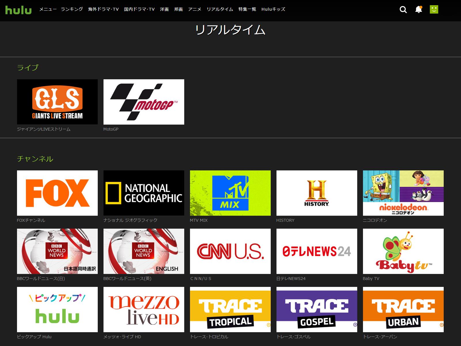 Hulu リアルタイム画面