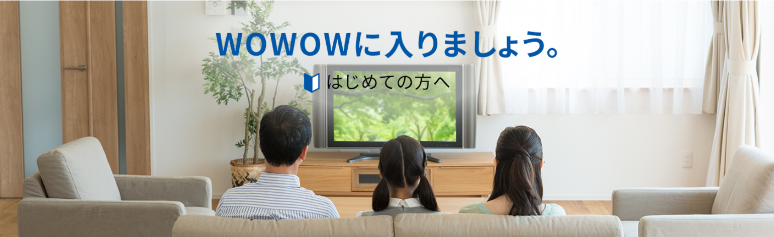 WOWOW初めての方
