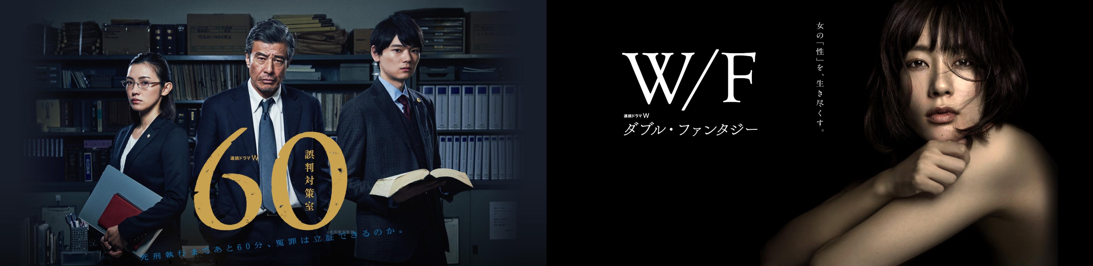 WOWOW ドラマ2