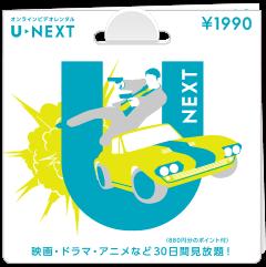 U-NEXT見放題カード2