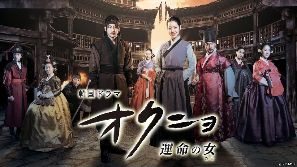 韓国ドラマ 歴史&時代劇モノ おすすめ作品 オクニョ