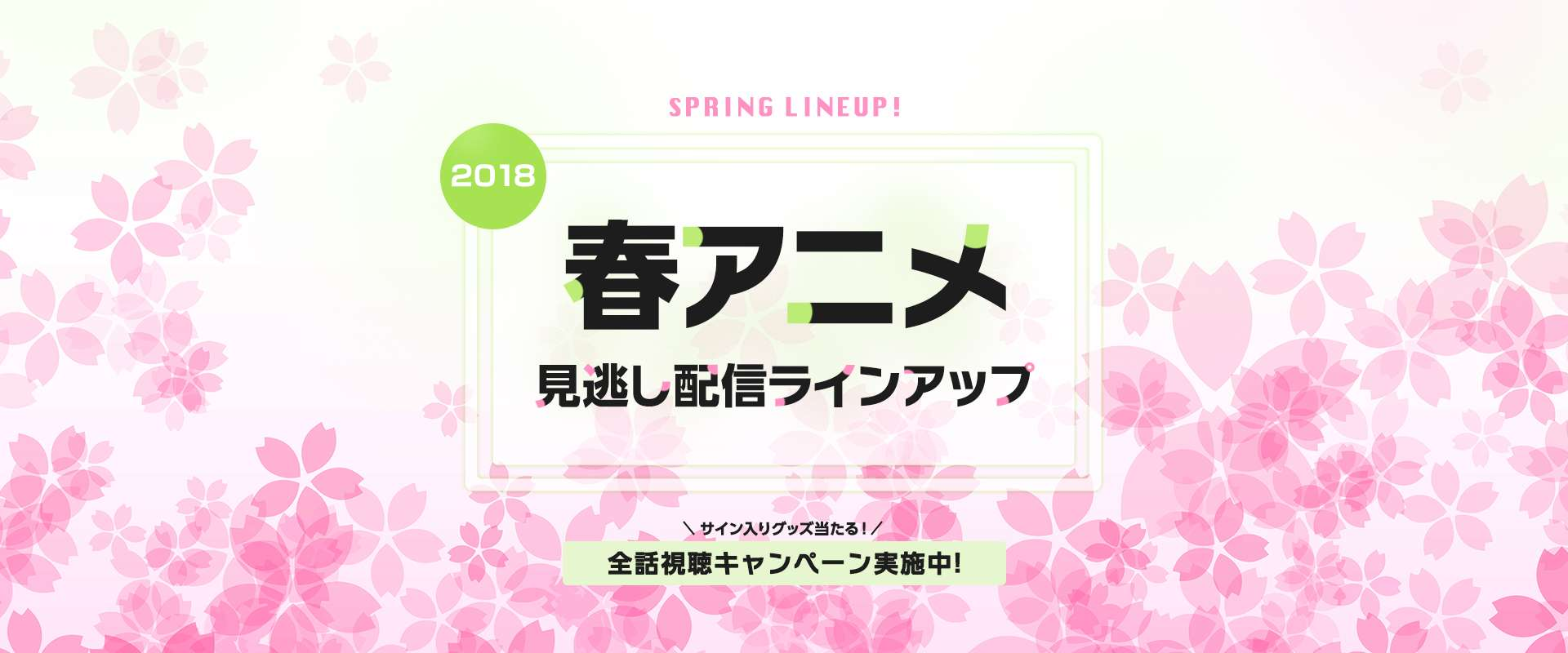 U-NEXT 春アニメ見逃しラインナップ