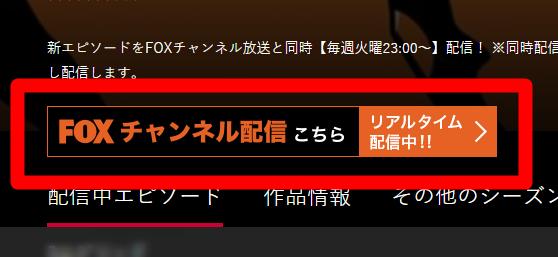 dTV FOXチャンネル紹介2