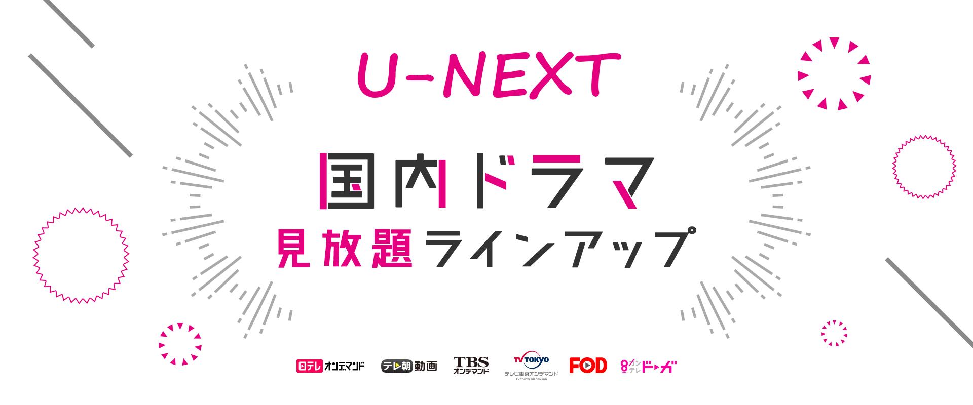 国内ドラマ見放題ラインナップ U-NEXT2