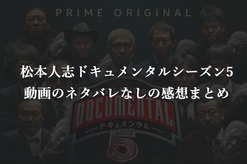 ドキュメンタル5