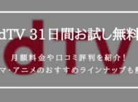 dTVトップ画像2