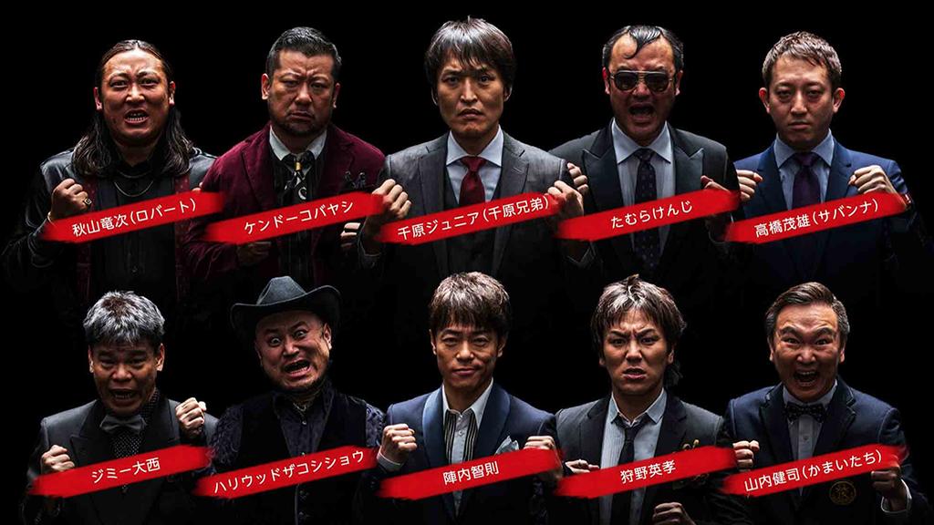 ドキュメンタル5出演芸人