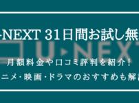 U-NEXT31日間お試し無料 トップ