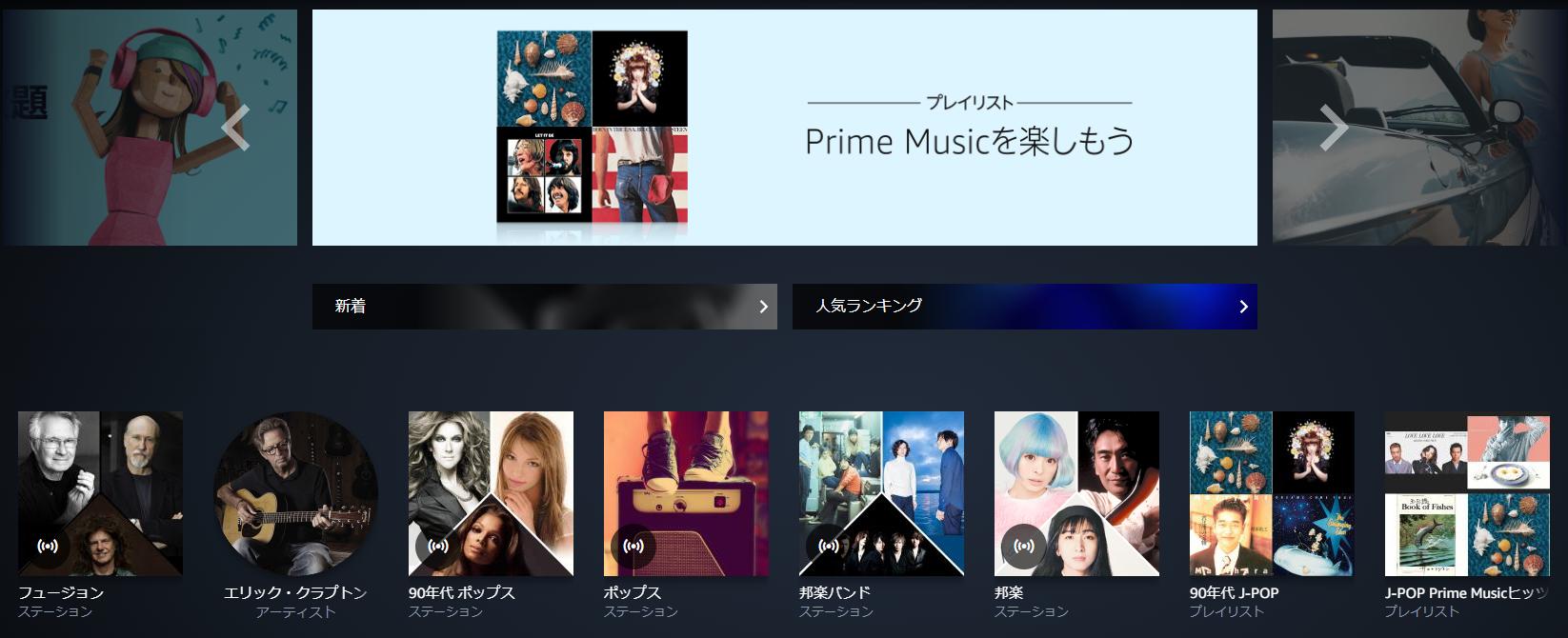 Amazonプライム特典 プライムミュージック2