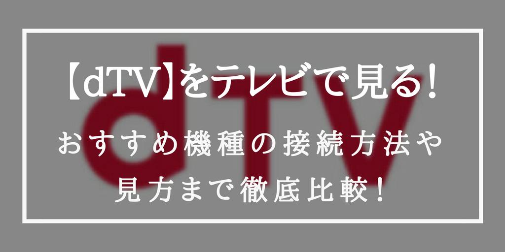 【テレビ視聴方法】dTV トップ2