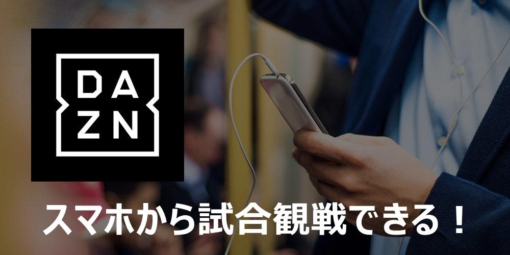 DAZN(ダゾーン)をスマホアプリから視聴する方法