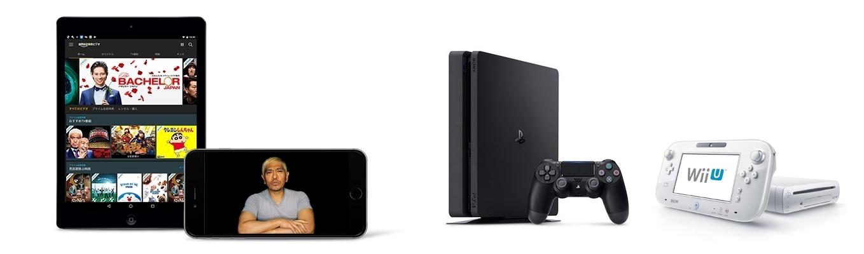 Amazonプライムビデオ スマホやゲーム機
