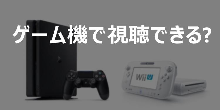 PS4&WiiU ゲーム機でdTVは視聴できる?