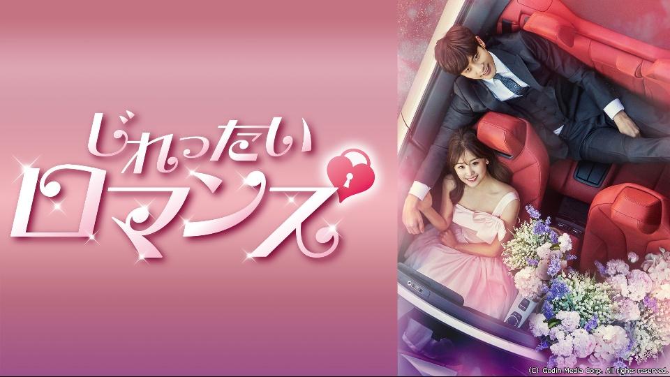韓国ドラマ記事 恋愛ラブコメ じれったいロマンス2