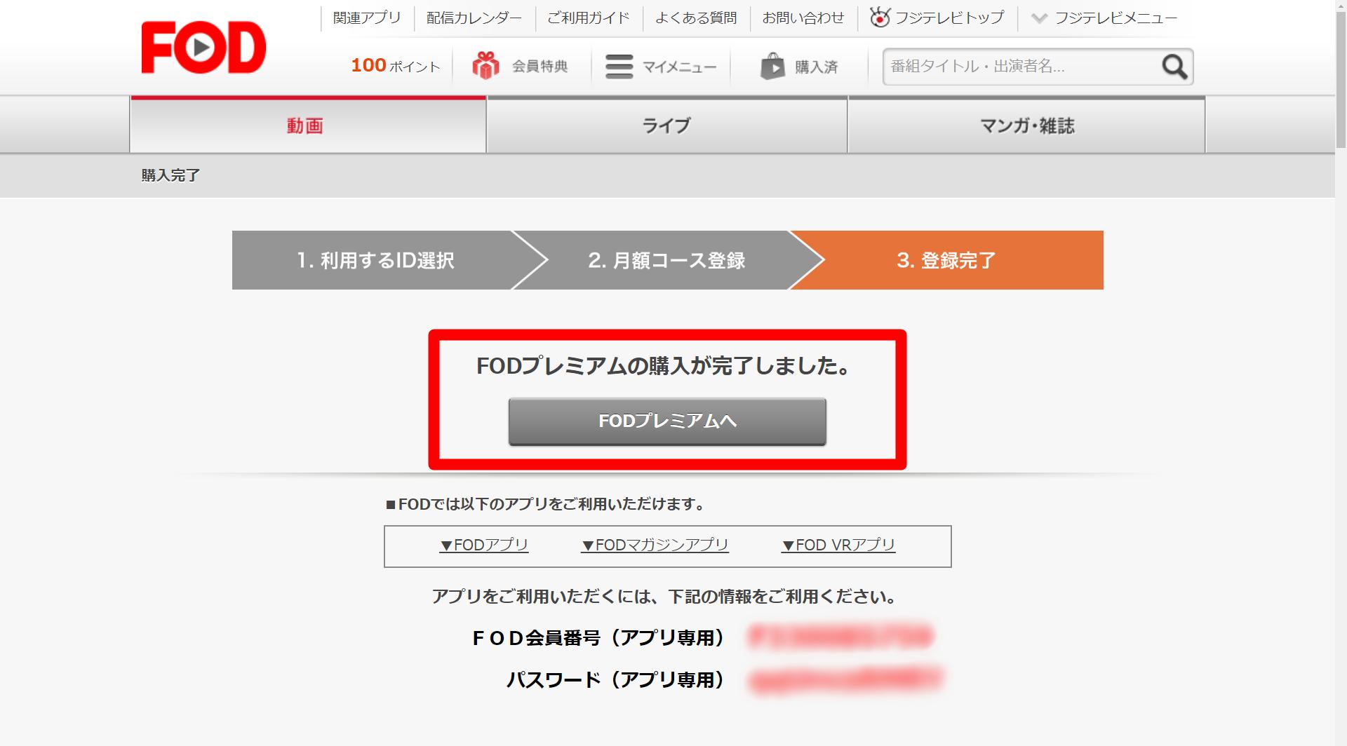 FOD登録8 FODプレミアムへログイン2
