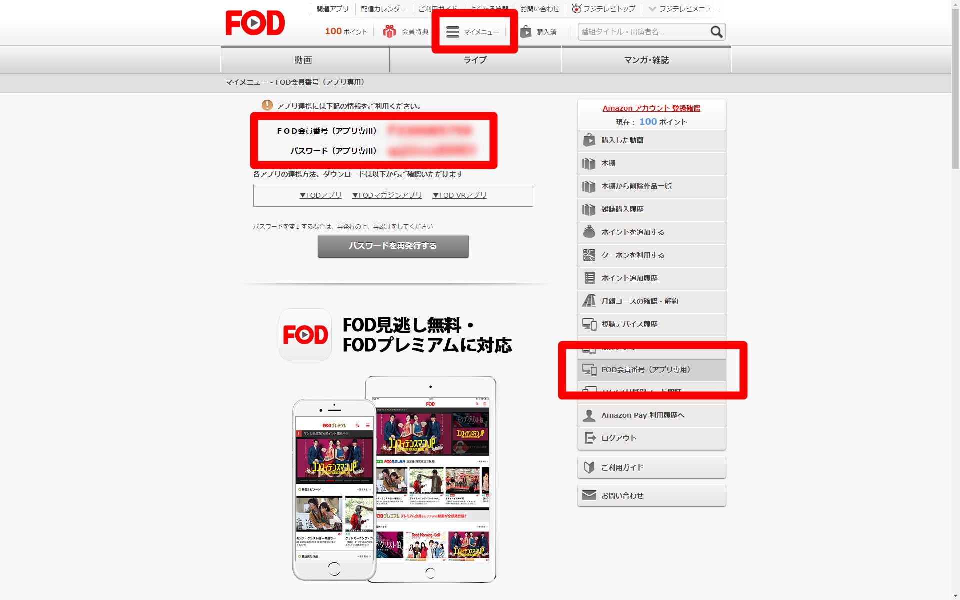 FOD登録8-2FODプレミアムへログイン アプリ確認