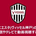 【無料】イニエスタ(ヴィッセル神戸)の試合中継をネット配信やテレビで動画視聴する方法!