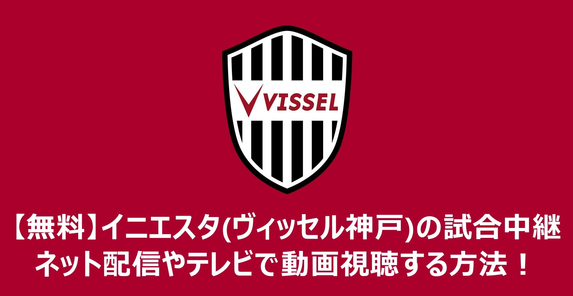 【無料】サッカーヴィッセル神戸をネット中継とテレビ放送で視聴する方法!