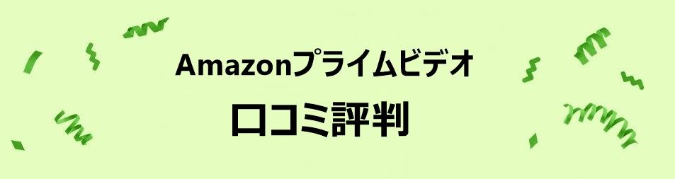Amazon プライム ビデオ 口コミ評判