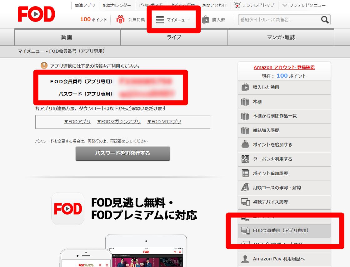 FODプレミアムへログイン アプリ確認