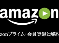 Amazonプライム登録解約方法