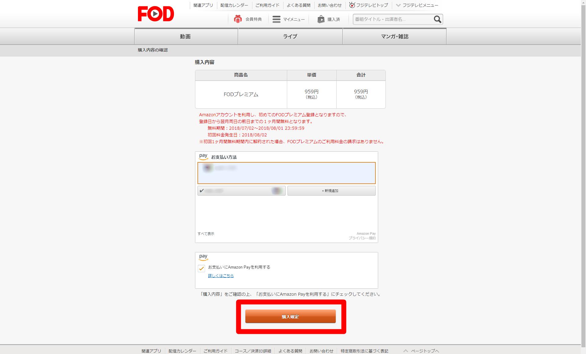 FOD登録7 購入確定