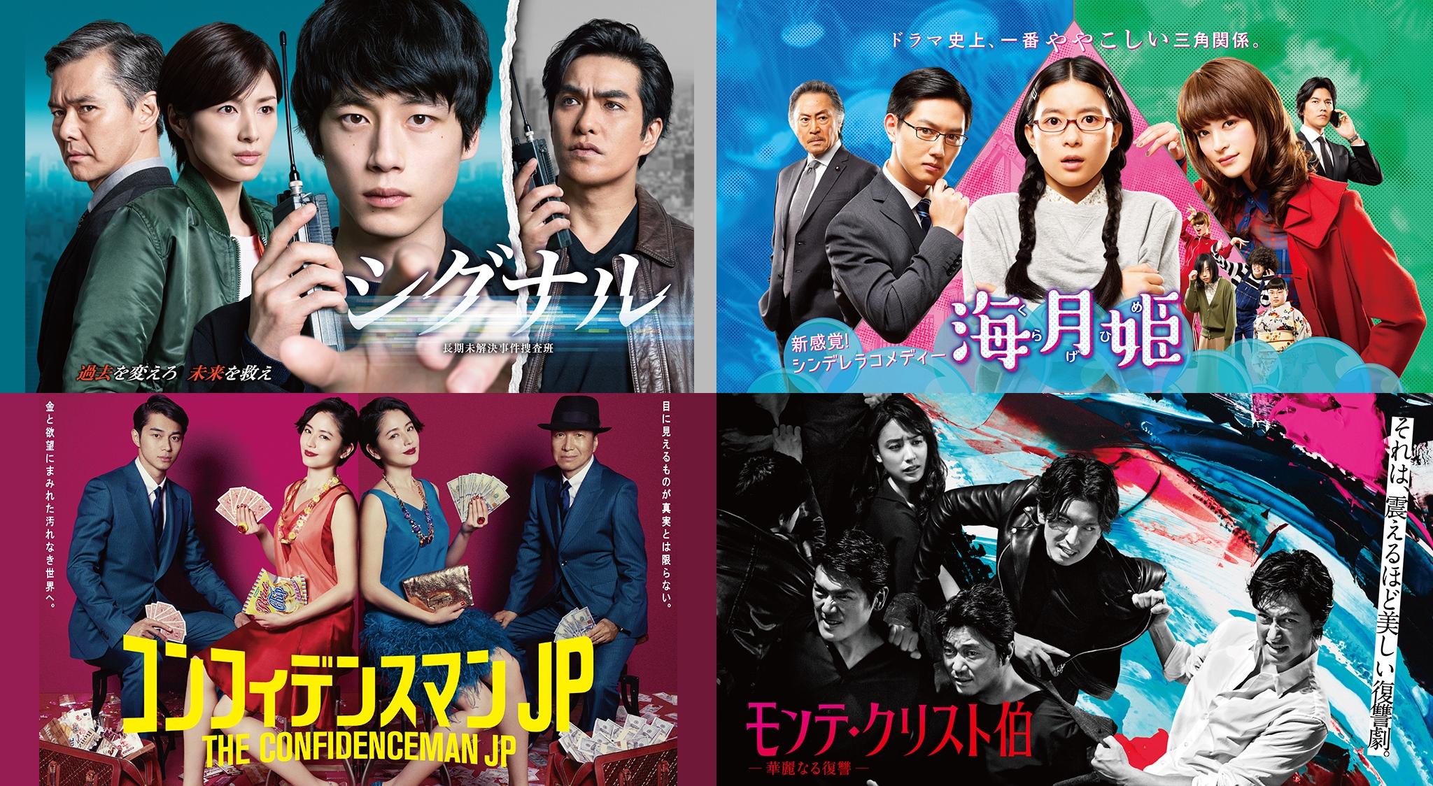FOD ドラマ4作品2