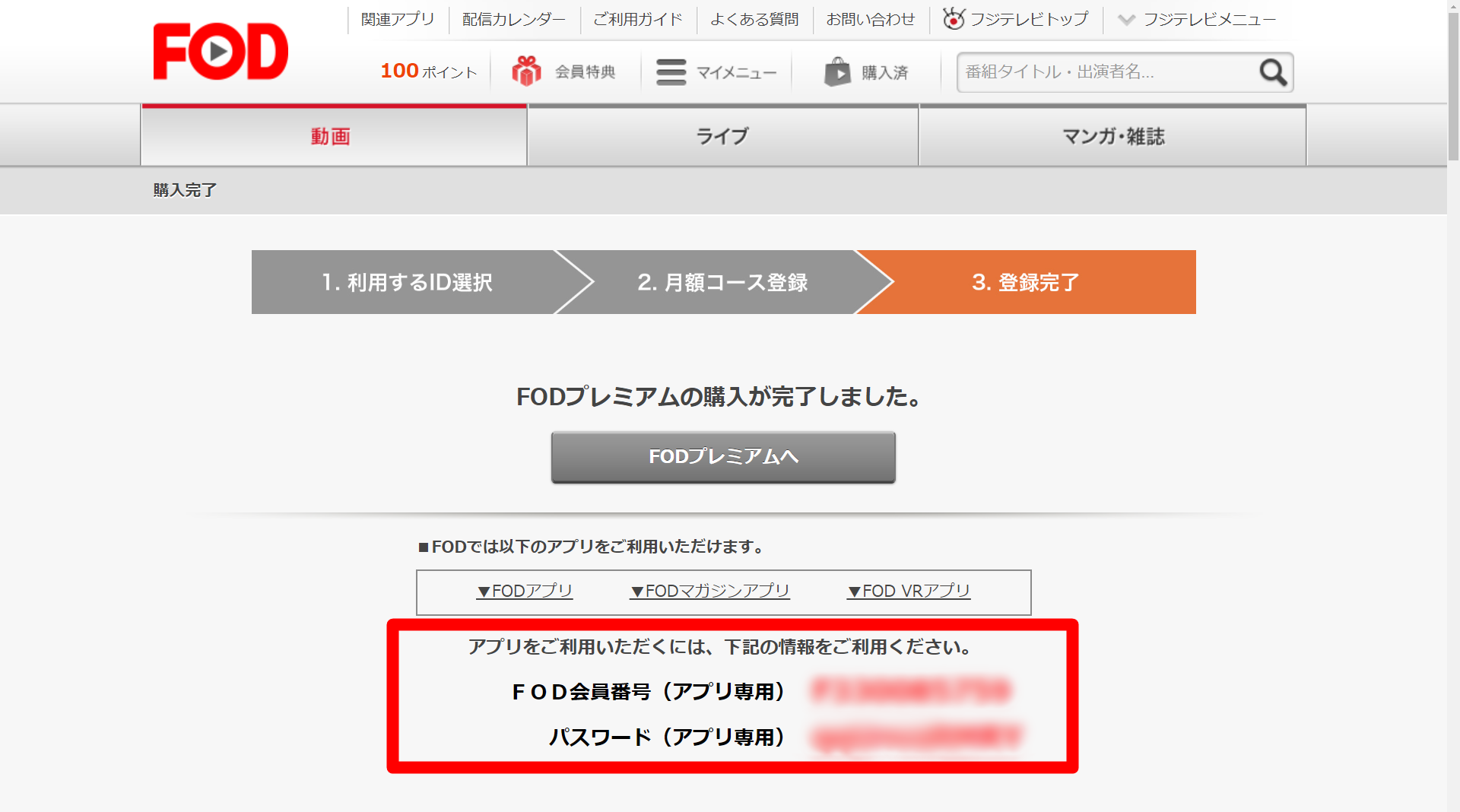 FOD登録8-2FODプレミアムへログイン アプリ