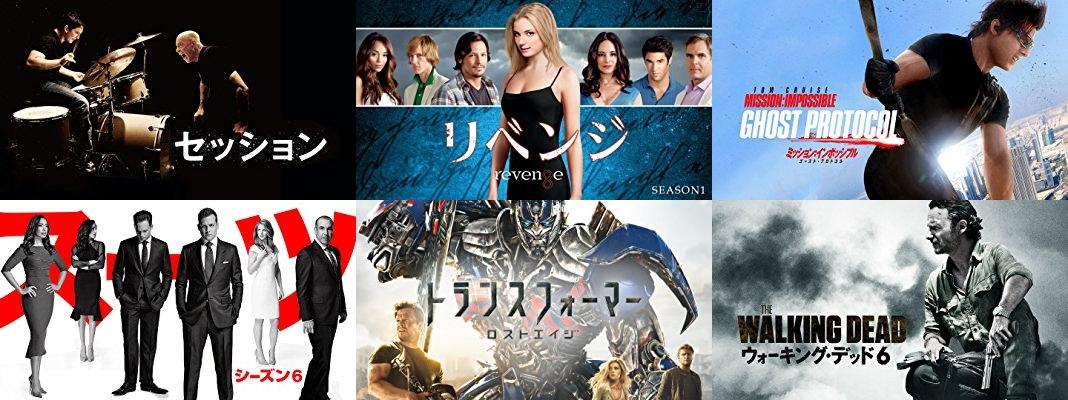 Amazonプライムビデオ 海外番組映画作品
