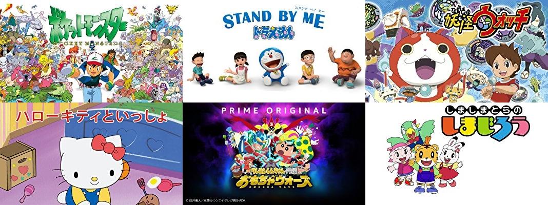 Amazonプライムビデオ アニメ作品