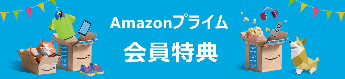 Amazon プライム 会員特典 作成画像