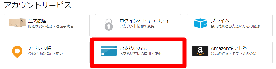 FOD登録5 Amazon画面