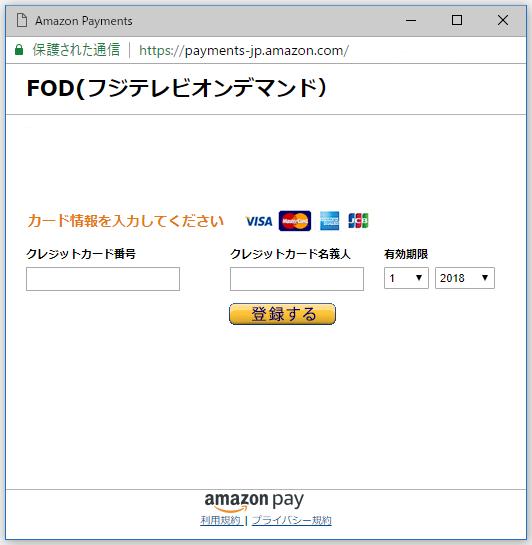 FOD登録5.123URL削除