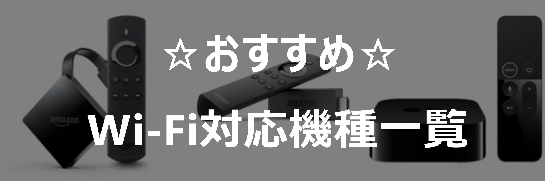 Fire TVとApple TV おすすめWi-Fi対応機種