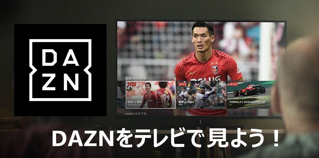 DAZN テレビ視聴 サッカー 3