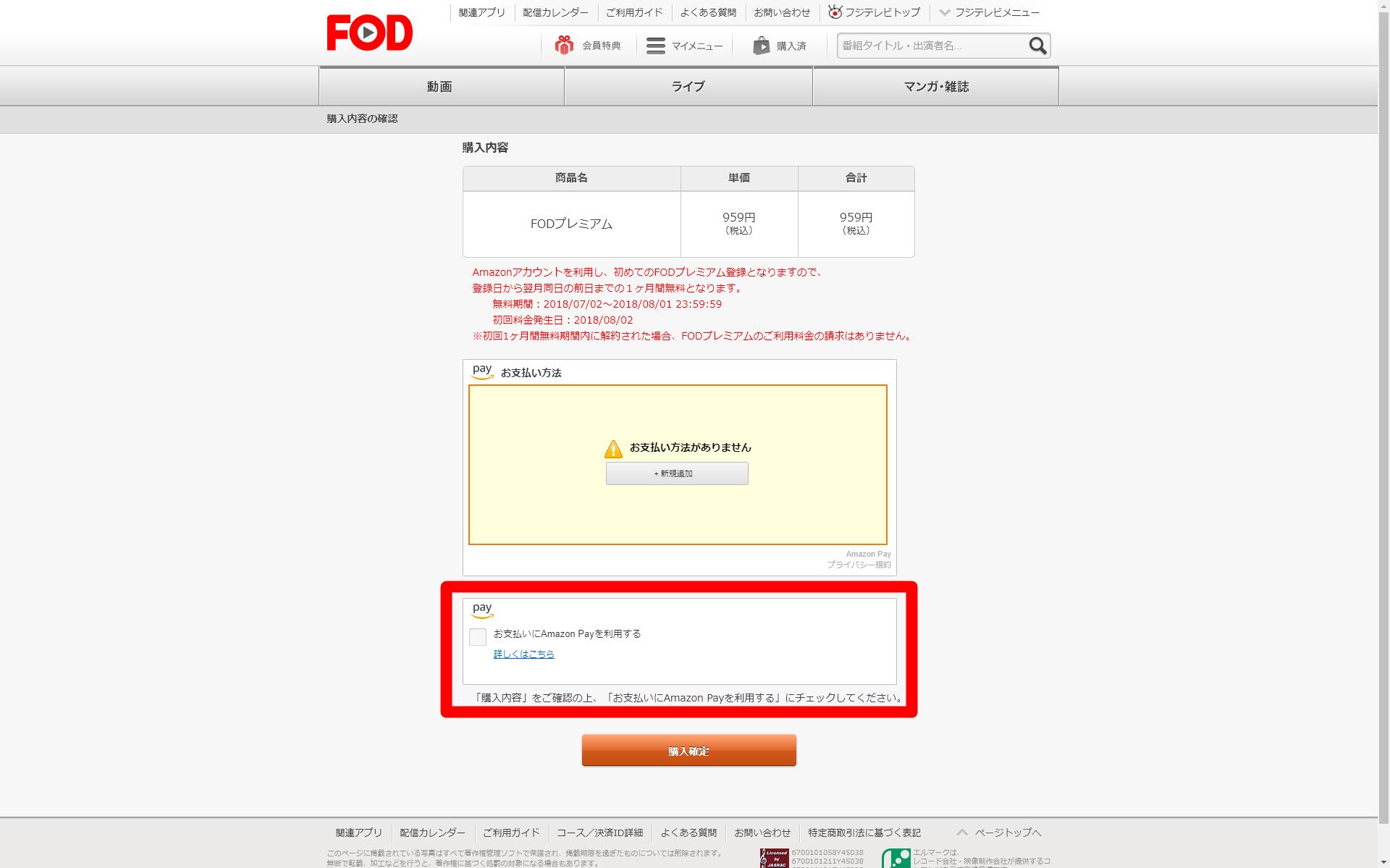 FOD登録6