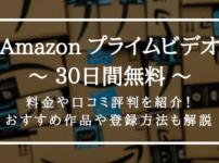 Amazonプライムビデオ TOP画像
