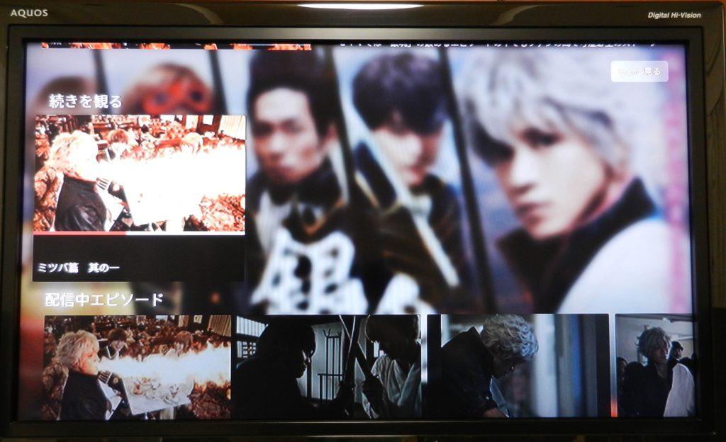 dTV 実際使用画像6