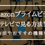 【テレビ視聴方法】Amazonプライムビデオ トップ