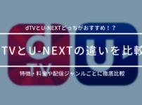 dTVとU-NEXTどっちがおすすめ!?