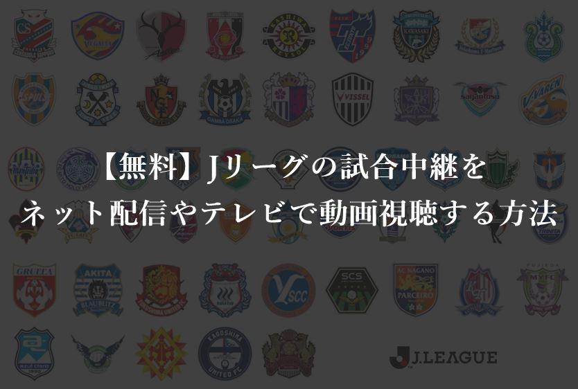 【無料】Jリーグの試合中継をネット配信やテレビで動画視聴する方法!